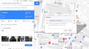 雁荡上海注册公司的地址