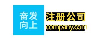 0元上海注册公司_20年公司注册经验_精通公司注销-雁荡企登